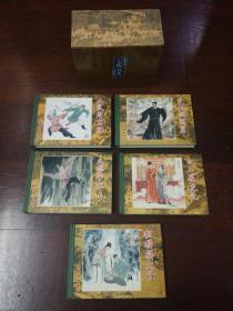 连环画: 学林出版社《七侠五义(1—5完)》50开小精装