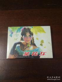连环画:上海人民美术:《茶花女》32开大精装超厚