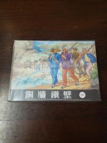 连环画:上海人民美术《铜墙铁壁(1~4)4本全 》带盒套32开大精装