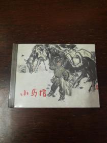 连环画:上海人民美术《小马倌》50开小精装