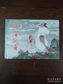 连环画:上海人民美术《历法风云》 32开大精装