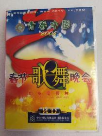 青春中国——2004年中央电视台春节歌舞晚会 【VCD 未开封】