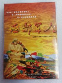 西部军人   DVD