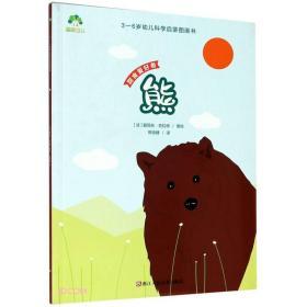 熊(甜食爱好者)/3-6岁幼儿科学启蒙图画书