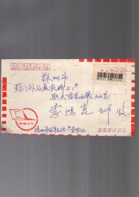 饮食文化史作者美食文化作家李维冰至美食文化学者苏州大学教授季鸿昆信札一件