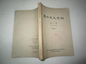 广州文史资料第十一辑