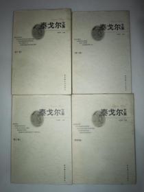 泰戈尔文集(1-4)全四册
