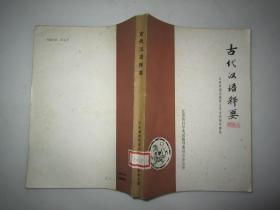 古代汉语释要