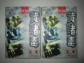 中国黄赌毒实录上下全二册