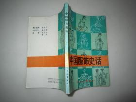 中国服饰史话