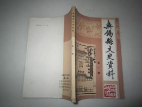 无锡县文史资料第一辑