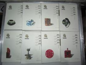 扬州文化丛书一套8册全(扬州史述、扬州文选、扬州诗咏、扬州园林、扬州八怪、扬州掌故、扬州风俗、扬州食话)