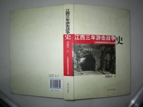 江西三年游击战争史 赠送本