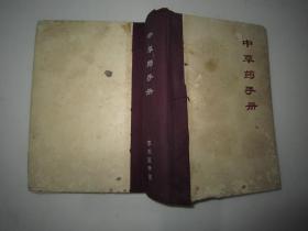 中草药手册 32开精装苏州医学院《 中草药手册》编写小组 1970年7月