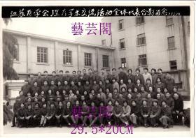 1979年江苏医学会理疗学术交流活动全体代表合影29.5*20CM