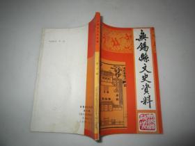 无锡县文史资料第六辑