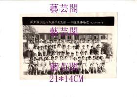 1986年苏州医学院八六届毕业生81-3班集体留念21*14CM