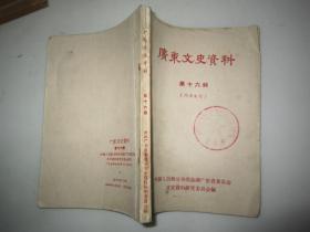 广东文史资料第十六辑