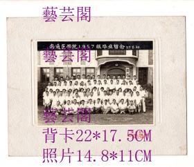 珍稀1957年南通医学院1957级毕业留念14.8*11CM