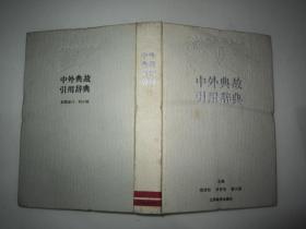 中外典故引用辞典