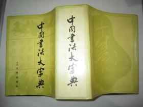中国书法大字典 中外出版社