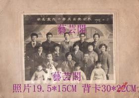 1985年胡长鑫六十寿辰全家合影19.5*15CM