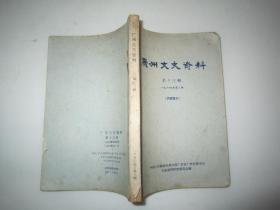 广州文史资料第十三辑