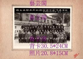 1985年苏州医学院附属第一医院核工业部办内科理论讲习会代表留影20.8*15CM