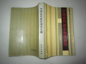 中国近代政治制度史纲