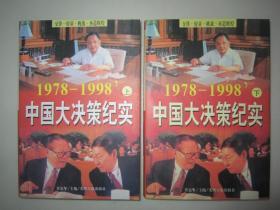 中国大决策纪实:1978~1998 上下全二册