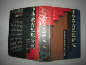 中华教育思想研究:从远古到1990中国教育科学的成就与贡献