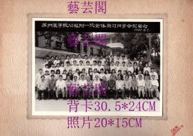 1985年苏州医学院八零级附一院全体实习同学老师合影留念20*15CM