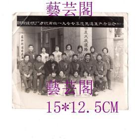 珍稀1978年苏州朝阳丝织厂纺织丙班一九七七年度先进生产者留念15*12.5CM