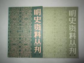 明史资料丛刊 第一辑第二辑2本合售
