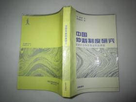 中国仲裁制度研究