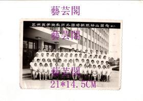 1984年苏州医学院教师外语培训班结业留念21*14.5CM