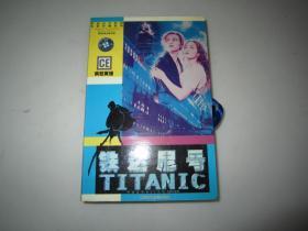 CE疯狂英语 铁达尼号(磁带两盒+书一本)