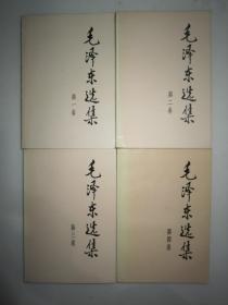 毛泽东选集(第1-4卷)四本一套
