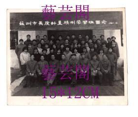 1981年苏州市长度计量精测学习班留念15*12CM
