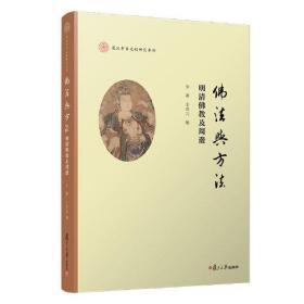 佛法与方法:明清佛教及周边(复旦中华文明研究专刊)