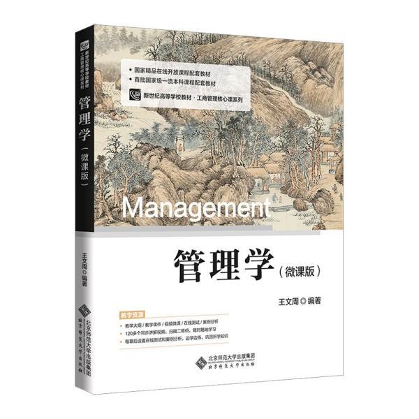 管理学(微课版)
