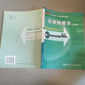 仓库保管员(中级)/1+X职业技术职业资格培训教材
