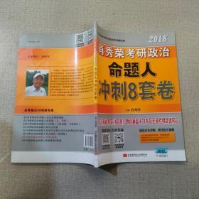 肖秀荣2018考研政治 命题人冲刺8套卷