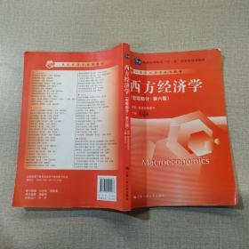 西方经济学(  宏观部分·第六版)