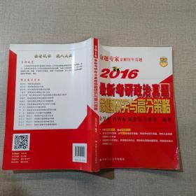 2016最新考研政治真题命题研究与高分策略