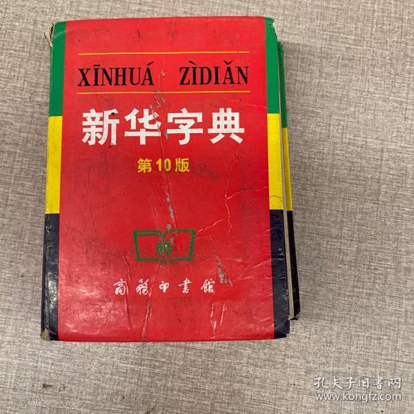 新华字典10