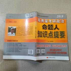肖秀荣2018考研政治命题人知识点提要