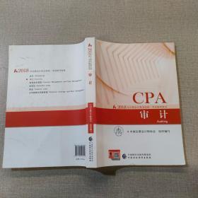 注册会计师2018教材 2018年注册会计师全国统一考试辅导教材:CPA 审计