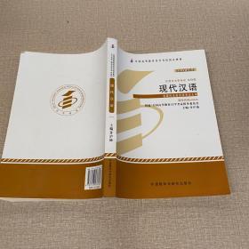 自考教材 现代汉语(2013年版)自学考试教材