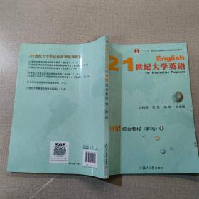 21世纪大学英语应用型综合教程(1第3版